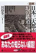 〈図解〉日本三大都市幻の鉄道計画 / 明治から戦後へ、東京・大阪・名古屋の運命を変えた非実現路線