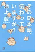 その日本語、伝わっていますか?