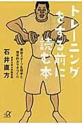 トレーニングをする前に読む本 / 最新スポーツ生理学と効率的カラダづくり
