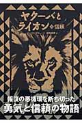 ヤクーバとライオン 2