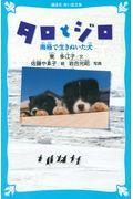 タロとジロ / 南極で生きぬいた犬