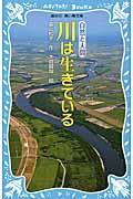 川は生きている 新装版 / 自然と人間