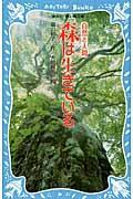 森は生きている 新装版 / 自然と人間
