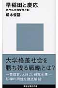 早稲田と慶応 / 名門私大の栄光と影