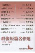 群像短篇名作選1970〜1999