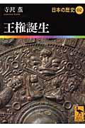 日本の歴史 02