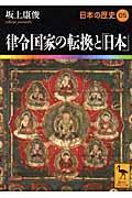 日本の歴史 05