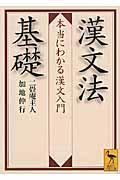 漢文法基礎 / 本当にわかる漢文入門