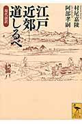 江戸近郊道しるべ / 現代語訳