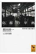 京都の平熱 / 哲学者の都市案内
