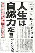人生は自燃力だ!! / 私の日本経済新聞社生活37年