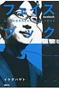 フェイスブック / 私たちの生き方とビジネスはこう変わる