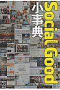 Social Good小事典