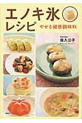 エノキ氷レシピ / やせる健康調味料