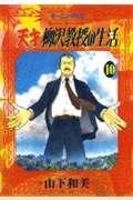 天才柳沢教授の生活 10