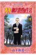 天才柳沢教授の生活 12