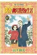 天才柳沢教授の生活 17