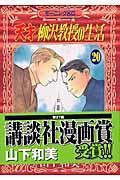 天才柳沢教授の生活 20