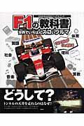 F1の教科書 / 世界でいちばんスゴいクルマ みるみるわかるビジュアルブック