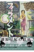 フィラメント / 漆原友紀作品集