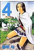 ヒストリエ 4