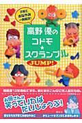 高野優のコドモ・スクランブルjump!
