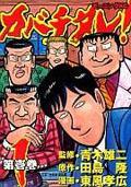 カバチタレ! 第1巻