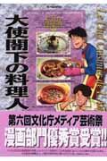 大使閣下の料理人 15