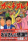 カバチタレ! 第13巻