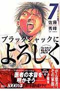 ブラックジャックによろしく 7(がん医療編 3)