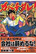 カバチタレ! 第14巻