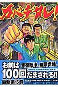 カバチタレ! 第15巻