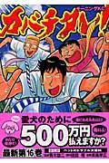 カバチタレ! 第16巻