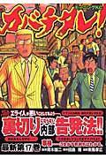 カバチタレ! 第17巻