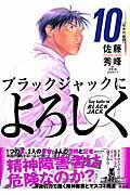 ブラックジャックによろしく 10(精神科編 2)