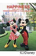 HAPPINESS / 篠山紀信at東京ディズニーリゾート MAGIC×MAGIC×MAGIC