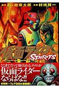 仮面ライダーSPIRITS 6