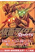 仮面ライダーSPIRITS 9