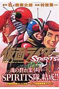 仮面ライダーSPIRITS 10