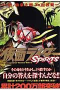 仮面ライダーSPIRITS 11