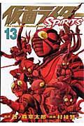仮面ライダーSPIRITS 13