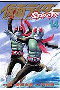 仮面ライダーSPIRITS 14
