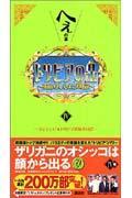 トリビアの泉 第4巻 / へぇの本 素晴らしきムダ知識