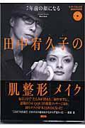 田中宥久子の「肌整形」メイク / 7年前の顔になる