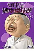 行け!稲中卓球部 3