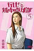 行け!稲中卓球部 5