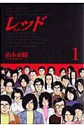 レッド 1 / 1969~1972
