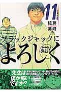ブラックジャックによろしく 11(精神科編 3)