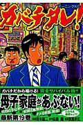 カバチタレ! 第19巻