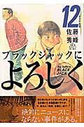 ブラックジャックによろしく 12(精神科編 4)